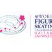[最新情報]世界選手権2019/フィギュアスケート競技の出場選手